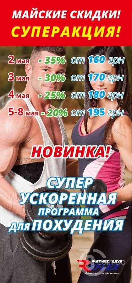 Клуб Похудения Харьков. Готовы худеть с нами?