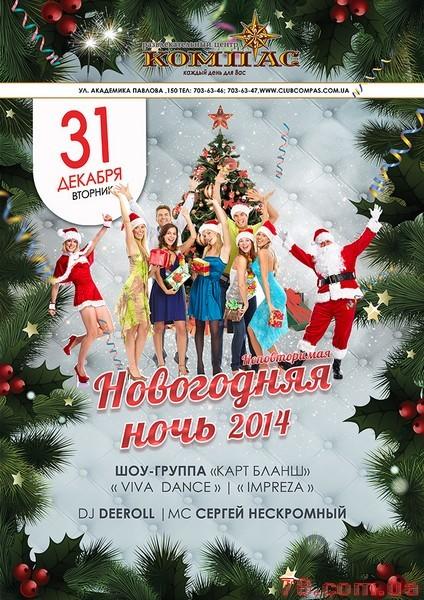 31 декабря ночной клуб рейтинг ночных клубов по москве