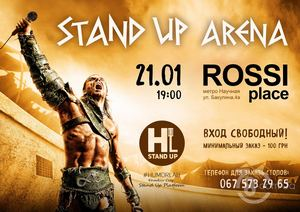 Stand Up Арена