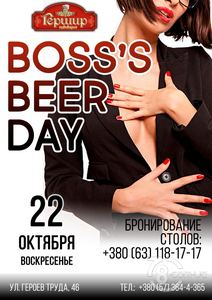 Boss's Beer Day