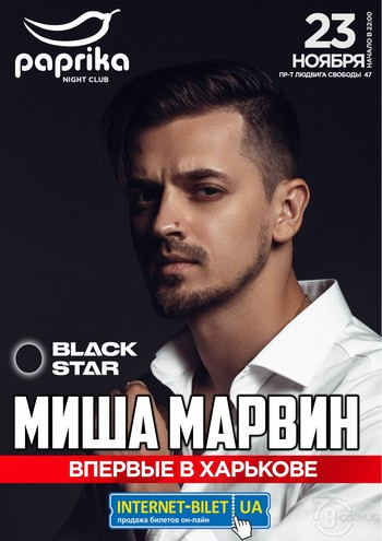 Миша Марвин (Black Star Inc.)