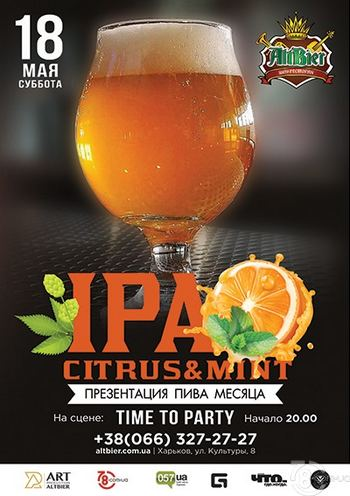 Презентация пива IPA Citrus&Mint