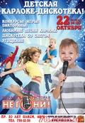 Сценарий конкурса детского караоке